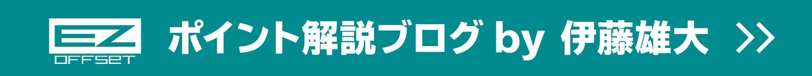 ポイント解説ブログby伊藤雄大